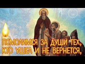 Димитриевская родительская суббота   скачать бесплатно 019