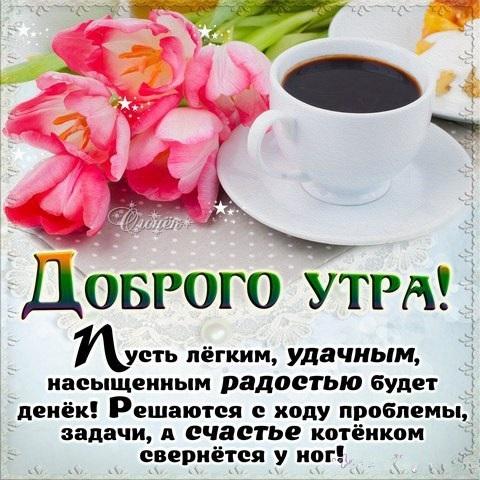 Доброе утро картинка со стихами001