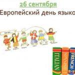 Европейский день языков — интересные картинки