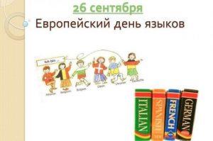 Европейский день языков 022