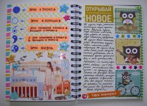 Идеи для личного дневника внутри для девочек 024