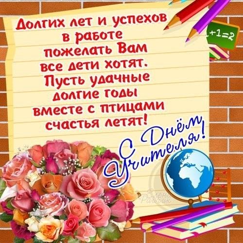 Слова на открытку учителю, поздравления следственный комитет
