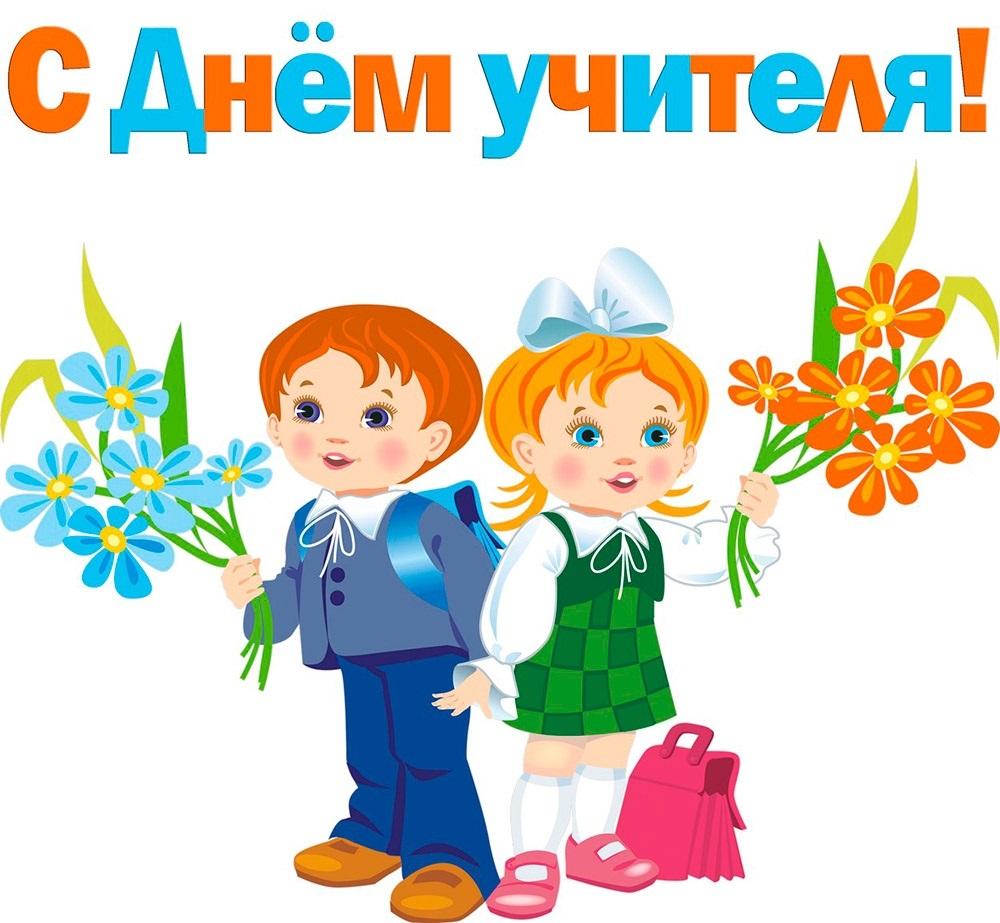 Картинки для детей день учителя002