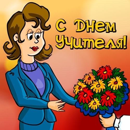 Картинки для детей день учителя007