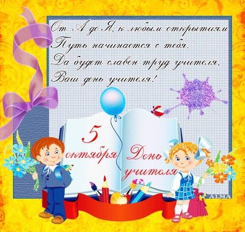 Картинки для детей день учителя008