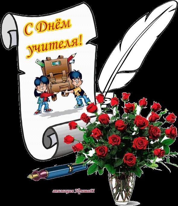 Картинки для детей день учителя009