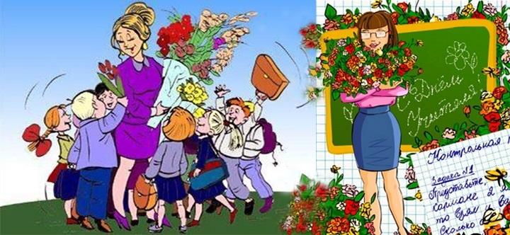 Картинки для детей день учителя010
