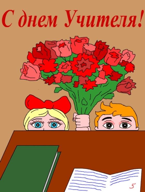 Картинки для детей день учителя012