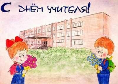 Картинки для детей день учителя017