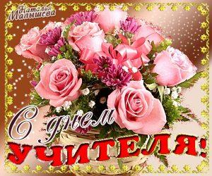 Картинки для открытки на день учителя 022