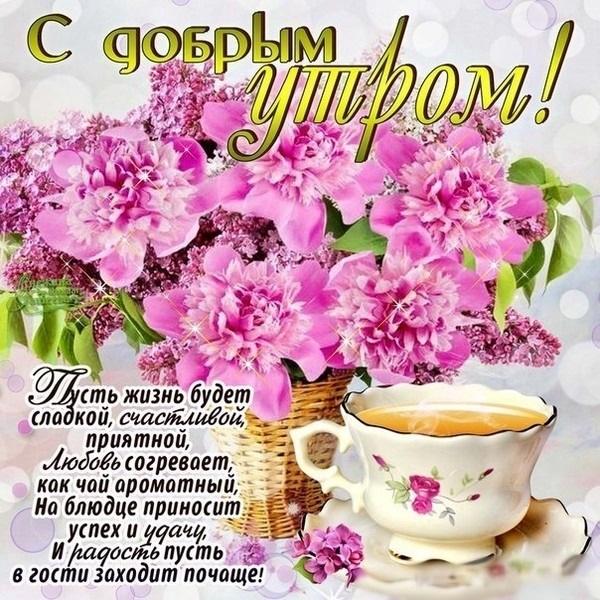 Картинки доброе утро Нина 015