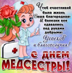 Картинки и картинки медсестер смешные 022