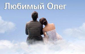 Картинки любимый Олег 023