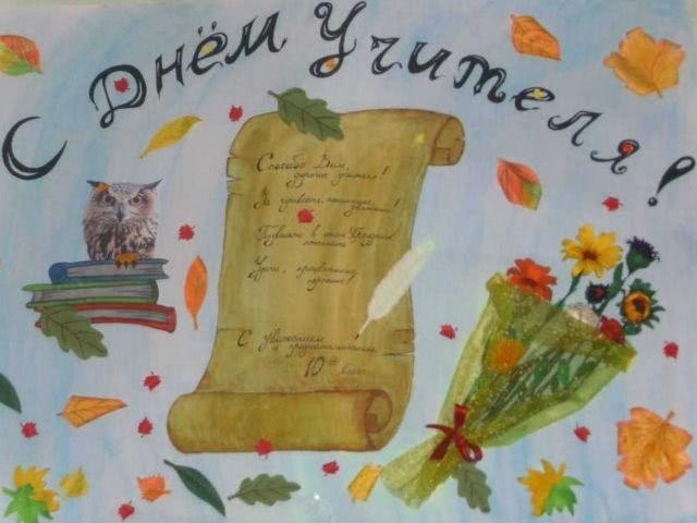 Картинки нарисованные на день учителя001