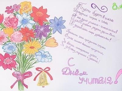 Картинки нарисованные на день учителя004