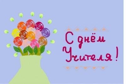 Картинки нарисованные на день учителя007