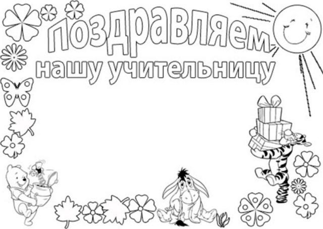 Картинки нарисованные на день учителя010