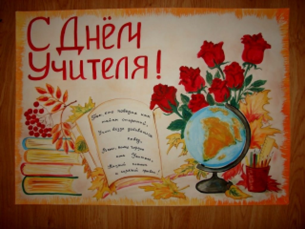 Картинки нарисованные на день учителя012