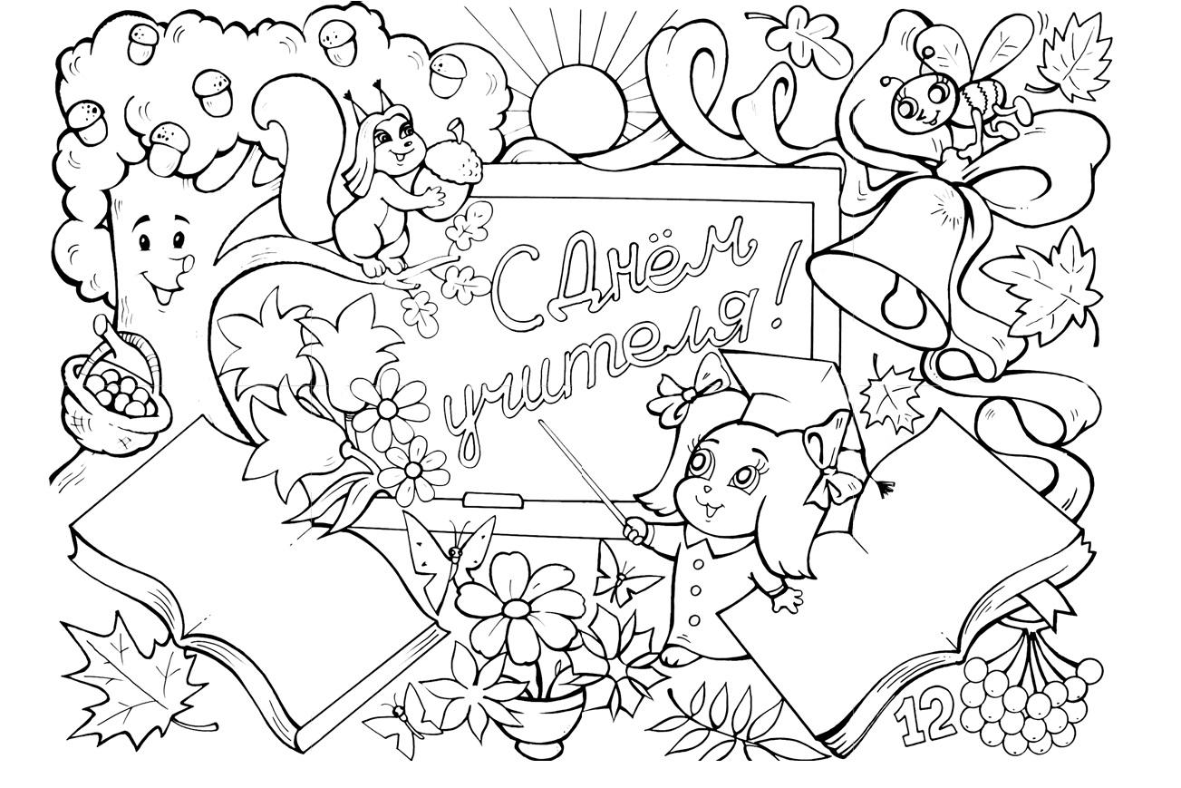 Рисунок открытка к дню учителя своими руками, днем рождения