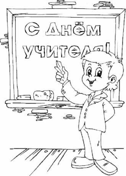 Картинки нарисованные на день учителя021