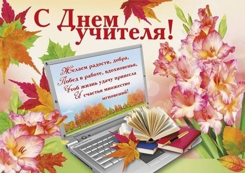 Картинки на день учителя самые красивые015