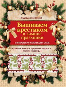 Картинки на праздник Сергей Зимний 017