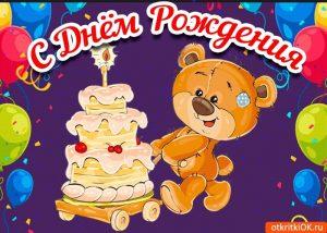 Картинки поздравить с днем рождения девочку017