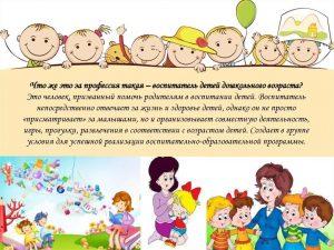 Картинки профессии воспитатель 021