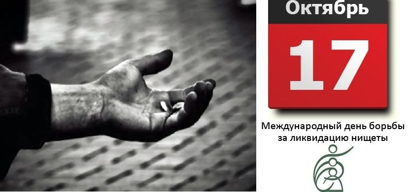 Картинки с днем борьбы за ликвидацию нищеты 005