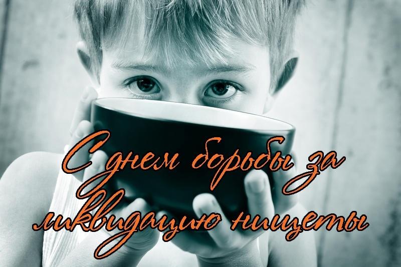 Картинки с днем борьбы за ликвидацию нищеты 016