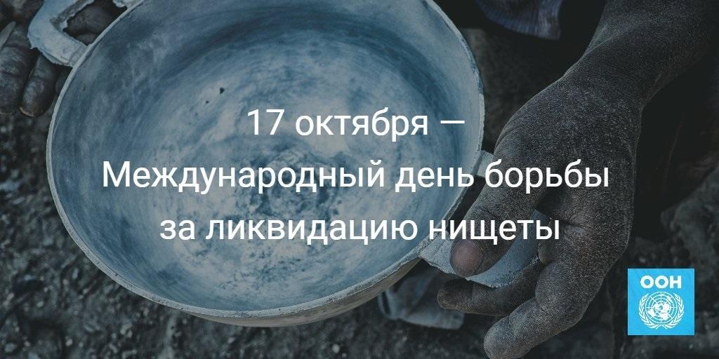 Картинки с днем борьбы за ликвидацию нищеты 017