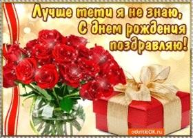 Картинки с днем рождения тетя Люда017