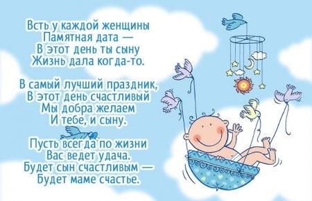 Картинки с рождением сына поздравление для мамы 003