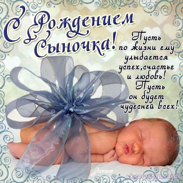 Картинки с рождением сына поздравление для мамы 024