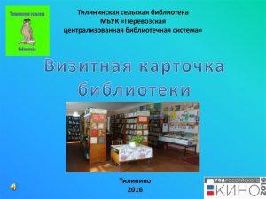 Карточка для библиотеки 022