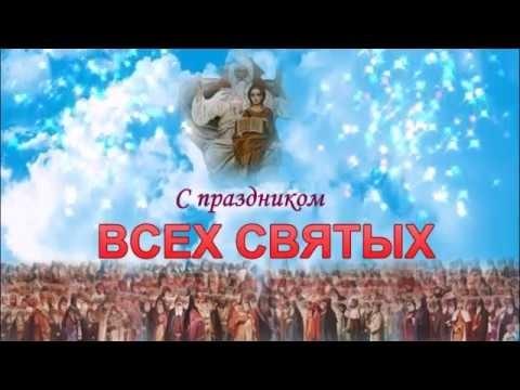 Католический день всех святых   красивая открытка 021
