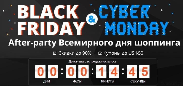 Киберпонедельник (Cyber Monday) 003