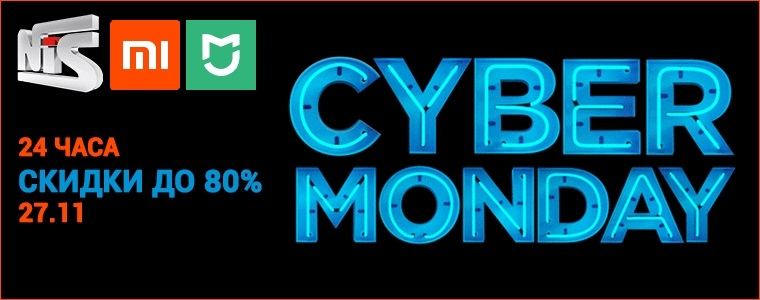 Киберпонедельник (Cyber Monday) 007