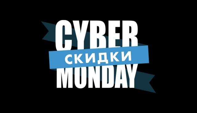 Киберпонедельник (Cyber Monday) 016
