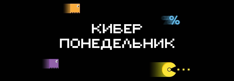 Киберпонедельник (Cyber Monday) 017