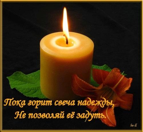 Красивые картинки День посиделок при свечах 012