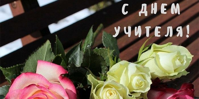 Красивые картинки с пожеланиями день учителя011