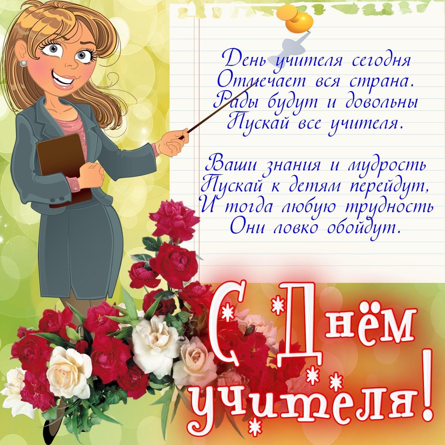 Красивые картинки с пожеланиями день учителя013