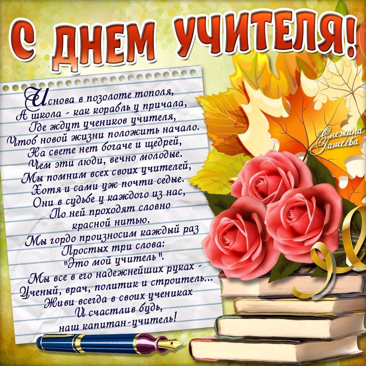 Красивые картинки с пожеланиями день учителя017