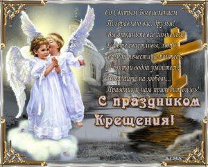Красивые крестины открытки 021