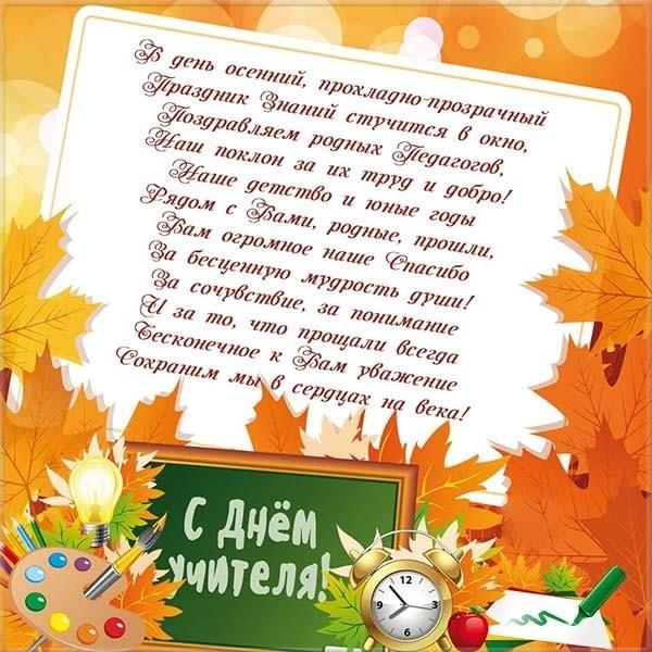 Красивые осенние картинки на день учителя009