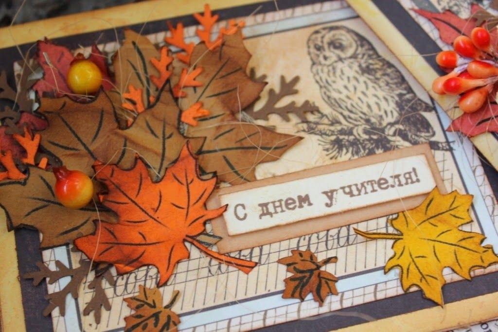 Красивые осенние картинки на день учителя011