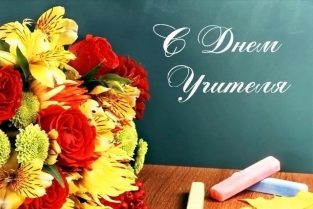 Красивые осенние картинки на день учителя019