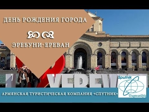 Красивые открытки и фото на День города Еревана фото и картинки002