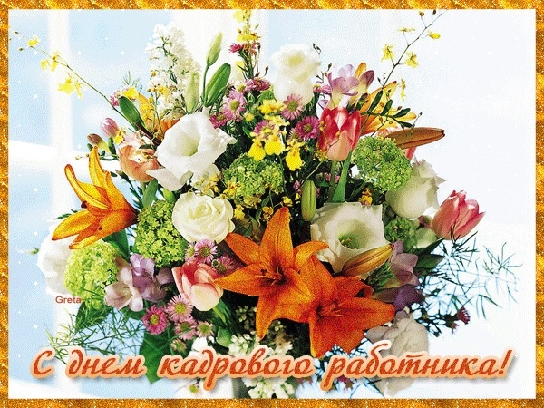 Красивые открытки и фото на День кадрового работника в России001